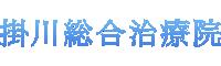 掛川総合治療院
